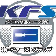 データ復旧の神戸ファーストステップ